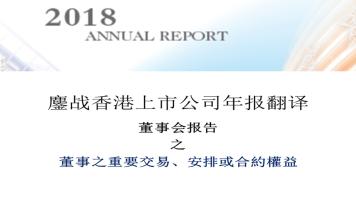 香港上市公司年报翻译之董事之重要交易、安排及合约权益