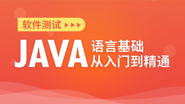 软件测试/Java语言基础从入门到精通