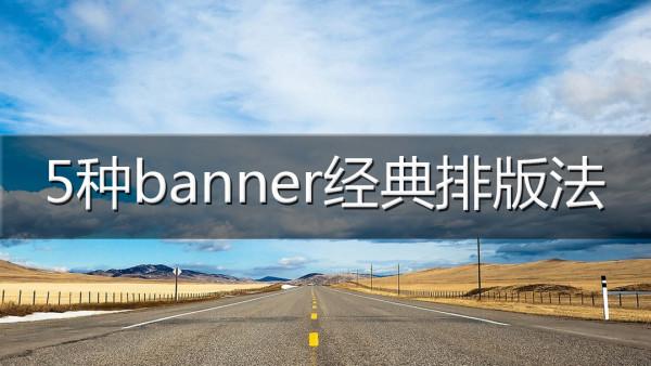 banner设计文案排版设计PS视频教程PS电商基础商业海报合成