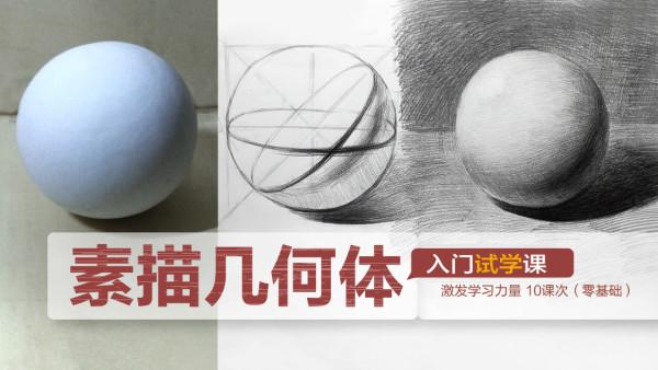 【试学】素描基础/几何体/静物/美术/绘画/结构/透视