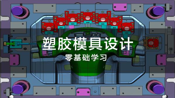 ug模具设计培训-模具设计精髓-2D排位设计(整套模具设计)
