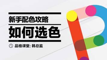色彩搭配/平面设计/配色/淘宝美工/电商/【品格课堂】