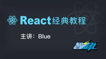 【智能社】React经典教程——从入门到精通