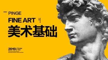 美术基础知识