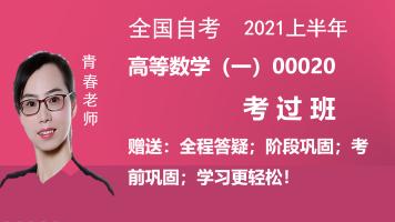 自考高等数学00020考过班(2021上半年)