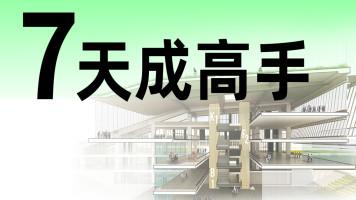 【2020】建筑设计分析表现图18讲(国外金牌讲师中文班)