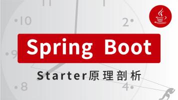 Spring Boot Starter原理Java高级开发架构师进阶视频课程-咕泡