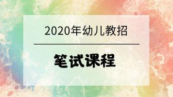2020年幼儿教招笔试课程