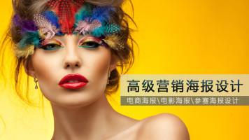 高级营销海报设计 电商海报 电影海报 商场海报【知知享】
