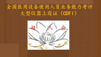 2021年大型仪器上岗证CDFI精讲包过班