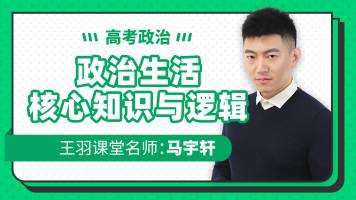 政治生活核心知识与逻辑-马宇轩高考政治
