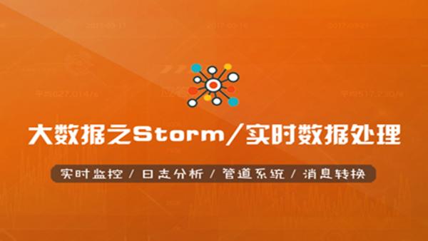 【云知梦】大数据之Storm/实时数据处理视频教程