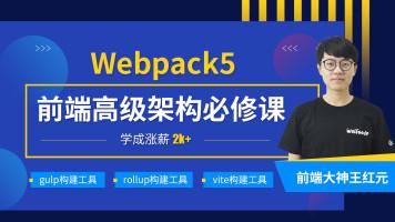 深入Webpack5等构建工具(gulp/rollup/vite)