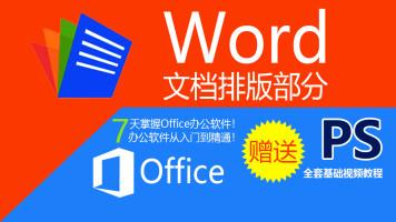 Office 2007行政办公Word快捷键文字排版+自动目录+赠送PS入门