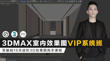 【3D系统课】3DMAX室内效果图零基础入门到精通VRay4.1渲染教程