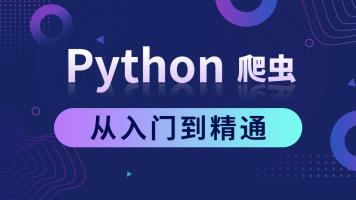 Python爬虫从入门到精通