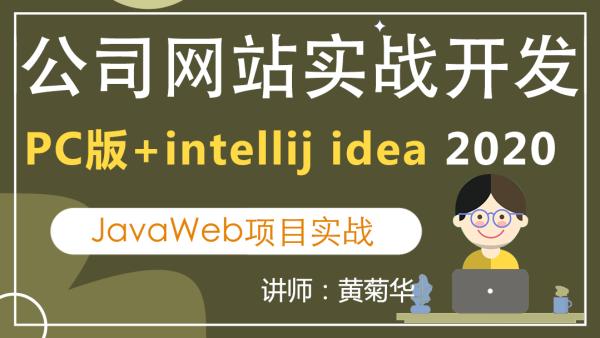 JavaWeb实战项目:PC版本公司网站制作-基于intellij idea