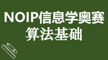 NOIP信息学奥赛算法基础课程普及组提高组通用竞赛培训