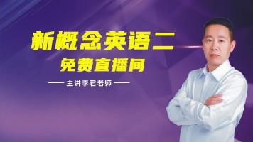 李君老师新概念二(1)期免费直播间