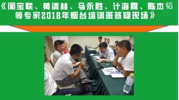 闻宝联、黄清林、马永胜、计海霞、陈杰韬等专家答疑现场