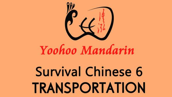 Survival Chinese 6---Transportation