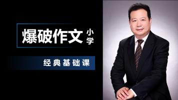 郑北京爆破作文(小学)