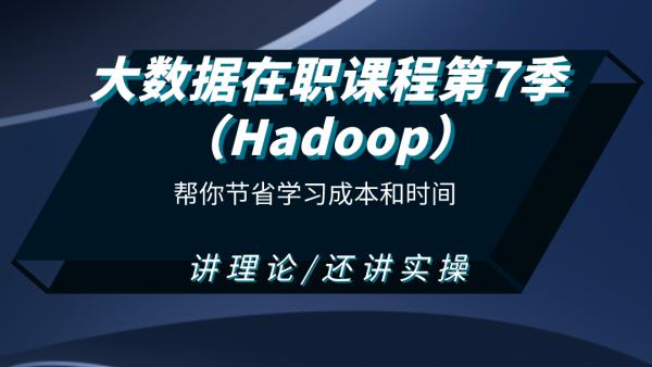 大数据在职课程第7季(Hadoop)
