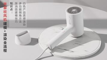 米家吹风机犀牛/Rhino建模+Keyshot渲染