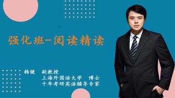 考研英语二强化班(阅读精读)-2021管理类联考-研定教育韩健