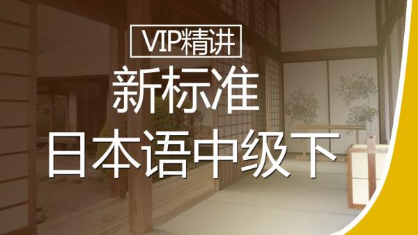 【上元网校】新标准日本语中级下 日语学习