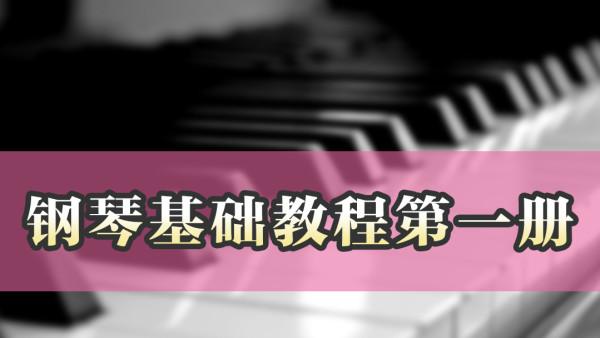 钢琴基础教程第一册