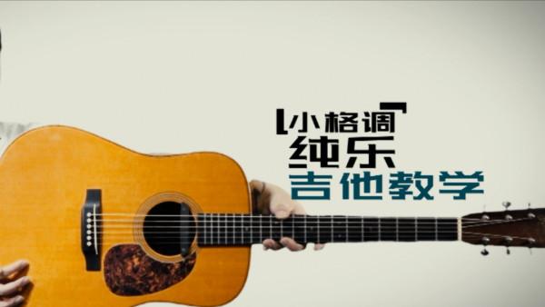小格调吉他教学
