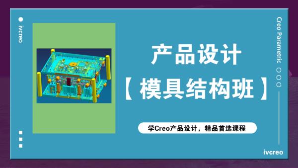 Proe/Creo产品设计-模具结构课程