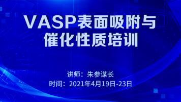 VASP表面吸附与催化性质计算培训