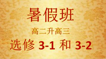 《暑假班》选修3-1和3-2