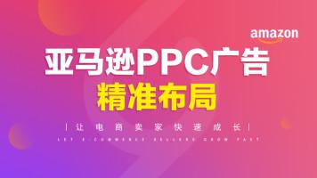 【齐论跨境/专注跨境培训】亚马逊PPC广告精准布局