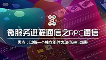 【云知梦】微服务进程通信之RPC通信