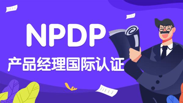 NPDP:文化与团队