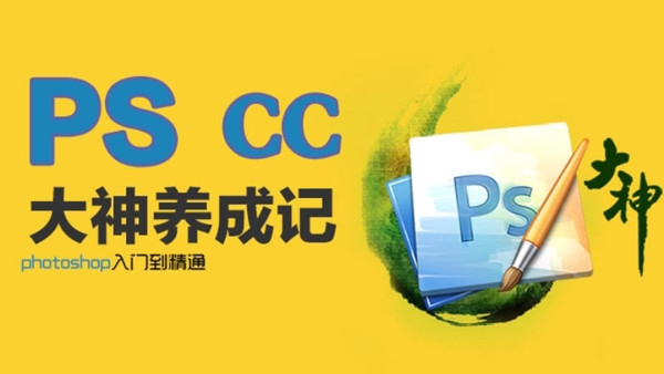 photoshopcc零基础入门到精通视频课程PS教程修图合成