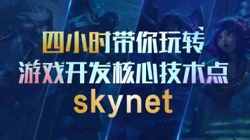 游戏开发核心技术点 skynet训练营