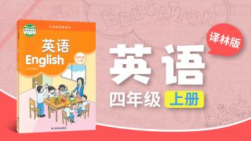四年级英语译林版上册 小学英语同步课堂