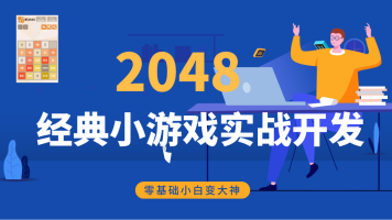 Web前端开发0基础实战-2048经典小游戏实战开发