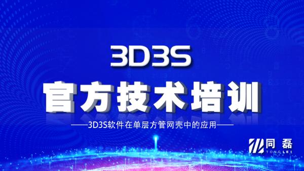 2020年第五期3D3S软件培训