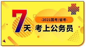 7天考上公务员-每晚直播【晴教育公考】2021公务员省考行测申论