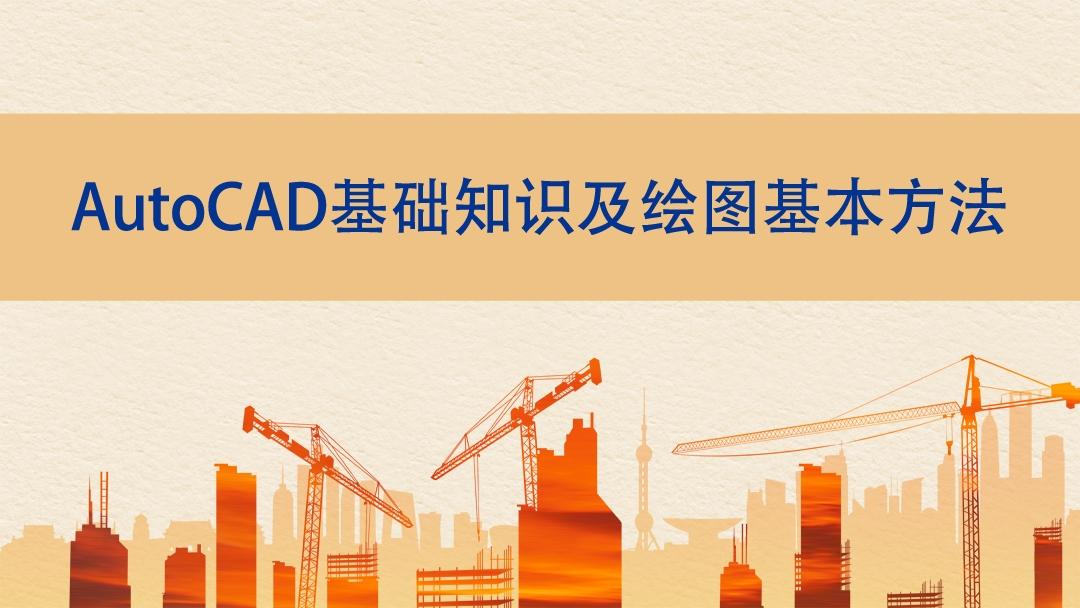 朗筑结构设计_CAD应用绘图_天正建筑_TSSD绘制结构施工图