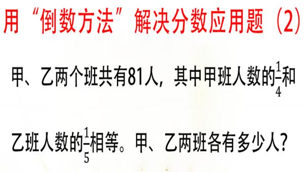 """小升初——用""""倒数方法""""解决分数应用题(2)"""