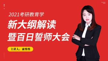 2021教育学大纲解读暨百日誓师大会