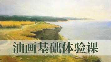 【直播】油画素描水粉水彩色彩入门课【HESUN】