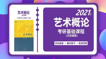 九方贝2021艺术概论(王宏建版)考研基础课程