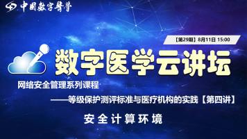 数字医学云讲坛【第29期】——安全计算环境
